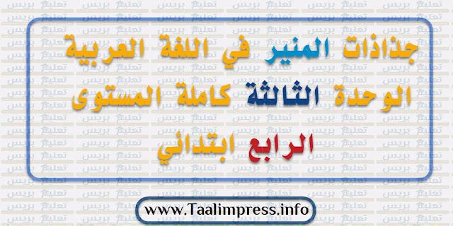 جذاذات المنير في اللغة العربية الوحدة الثالثة كاملة المستوى الرابع ابتدائي