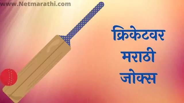 Cricket-Jokes-in-Marathi