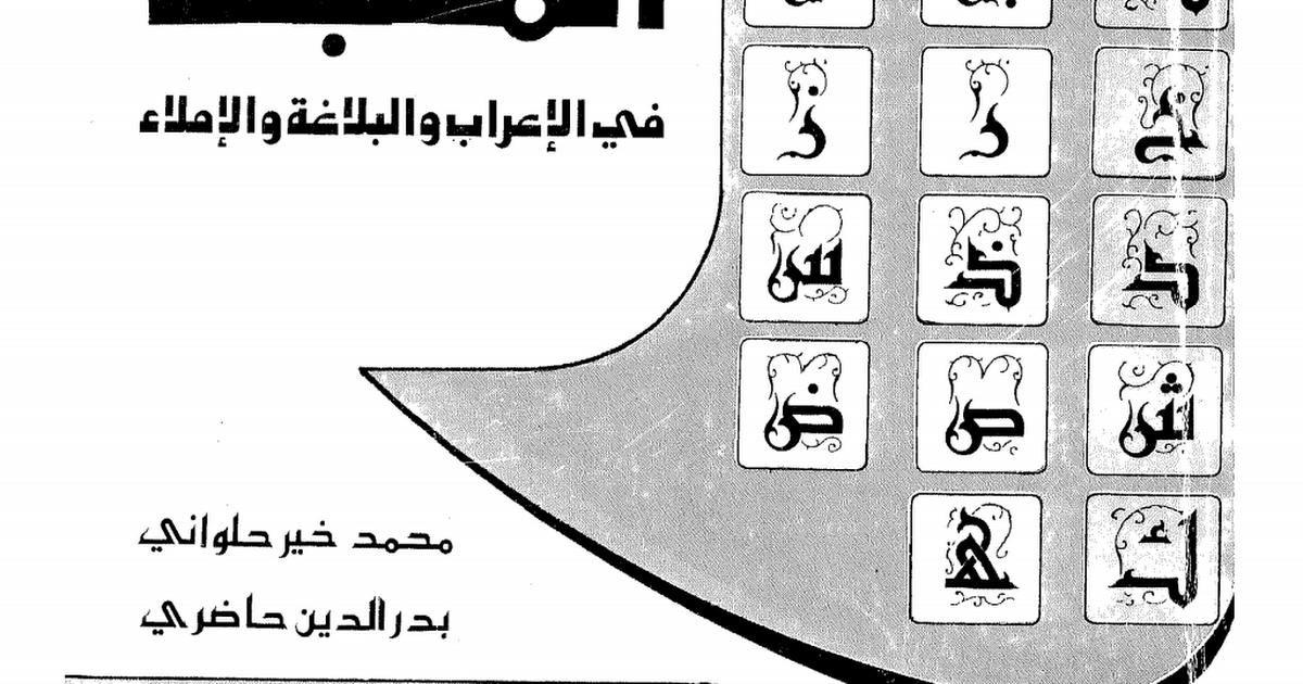 تحميل كتاب النحو العربي