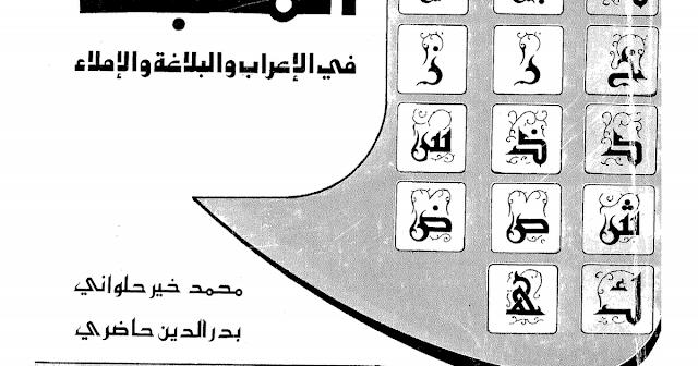 تعليم النحو العربي