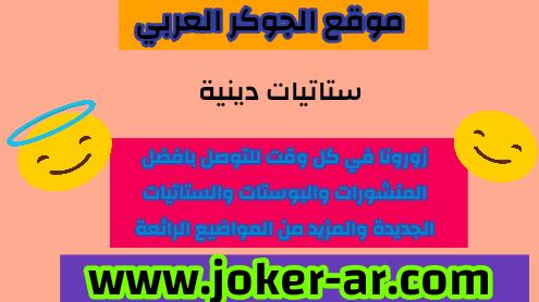 ستاتيات دينية 2021 - الجوكر العربي