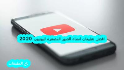 افضل تطبيقات انشاء الصور المصغرة لليوتيوب 2020