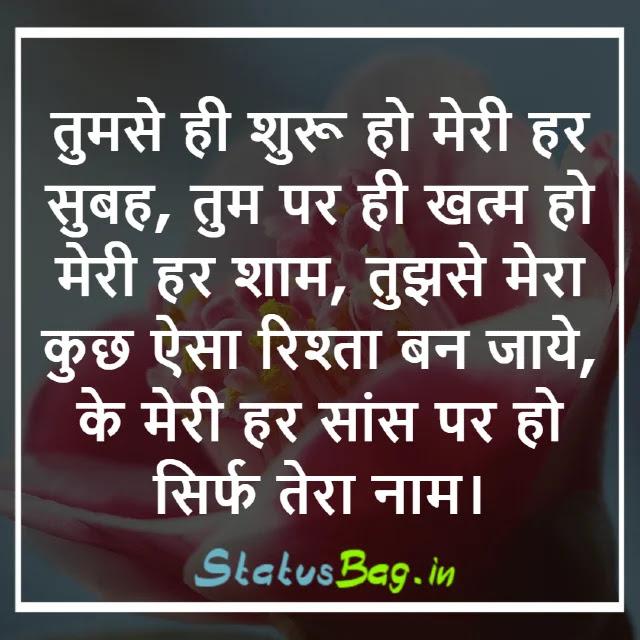 Pyar Mohabbat Love Status in Hindi