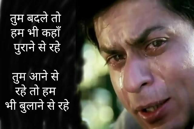 मुझको छोड़ने की बजह तो बता जाते Sad Shayari