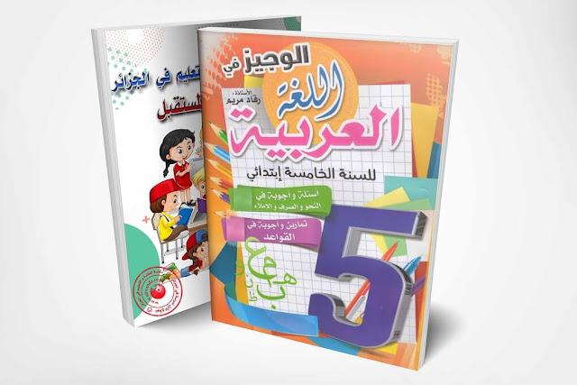 تحميل كتاب الوجيز في اللغة العربية للسنة الخامسة إبتدائي تمارين وحلول