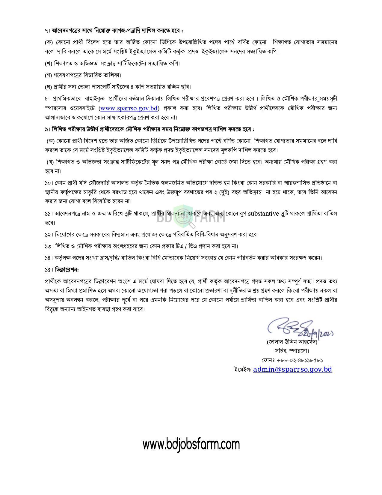 বাংলাদেশ মহাকাশ গবেষণা ও দূর অনুধাবন প্রতিষ্ঠান স্পারসো নিয়োগ বিজ্ঞপ্তি