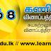 தரம் 8 - கணிதம் - சுயகற்றலுக்கான வினாப்பத்திரங்கள்