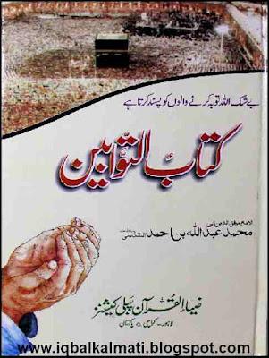 Kitab ul Tawabeen by Maulana Mukhtar Ahmed