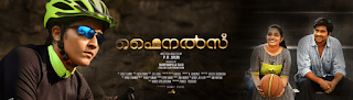 Finals Malayalam Movie