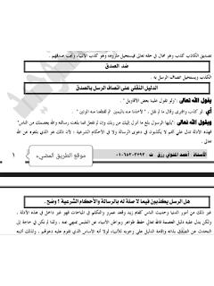 حمل المراجعه النهائيه في التوحيد للصف الثاني الثانوي الازهري