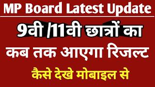 11th result kab aayega,11vi ka result kab aayega,9vi ka result kab aayega,vimarsh portal,skteach,mp board class 9th result,mp board 11th result 2020,how to check mp board 9th 11th result,11 वीं का रिजल्ट कैसे देखते हैं?,ग्यारहवीं क्लास का रिजल्ट कब निकलेगा?,9 वी का रिजल्ट कब आएगा?,कक्षा 9वी का 20201का रिजल्ट कब आएगा?,छात्र विमर्श पोर्टल,9 वी का रिजल्ट कैसे देखें