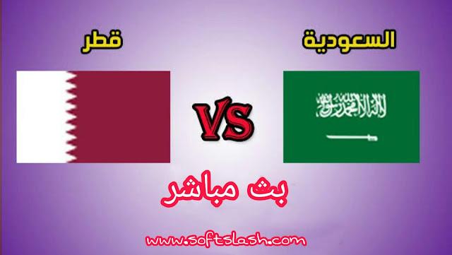 شاهد مباراة Qatar vs Suadi arabia live عبر سوفت سلاش