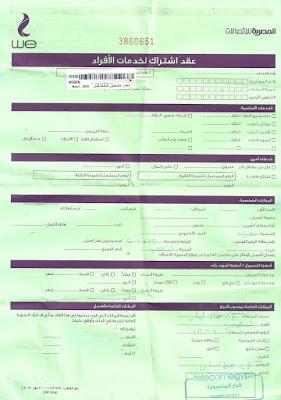 عقد شراء خط we المصرية للإتصالات