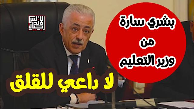 رسالة عاجلة من وزيرالتعليم لكل اولياء الامور ولكل طلاب مصر (اجيال الاندلس )