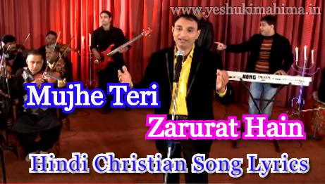 Mujhe Teri Zarurat Hain, मुझे तेरी जरूरत है, hindi christian song lyrics