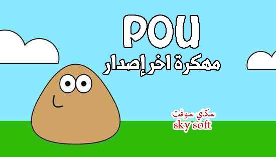تحميل لعبة بو الشهيرة، Pou v1.4.77 apk مهكرة، (نقود - ومال - وذهب وشراء غير محدود) للموبايل الاندرويد، اخر اصدار رابط مباشر ميديا فاير