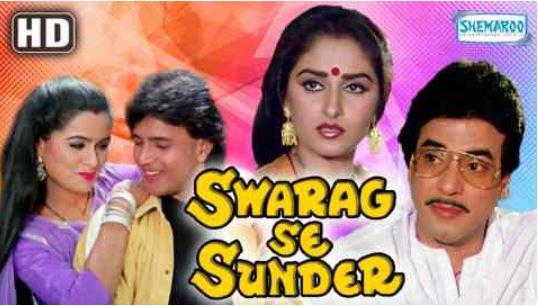5 interesting things related to Jitendra's film Swarg se sundar