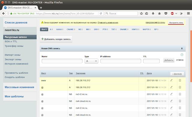 Выгрузка зоны в DNS-Master