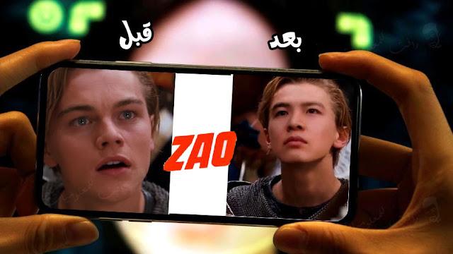 نتيجة بحث الصور عن تحميل تطبيق zao الصيني zao apk زاو الجديد 2019 مجانا