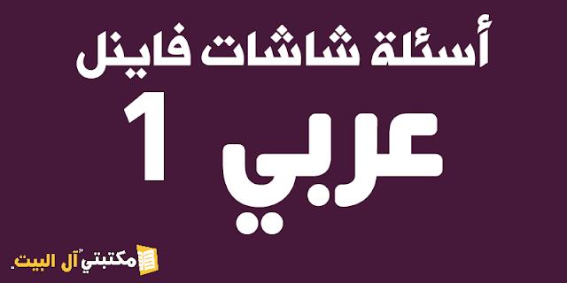 مكتبتي ال البيت -  أسئلة شاشات فاينل مادة عربي 1