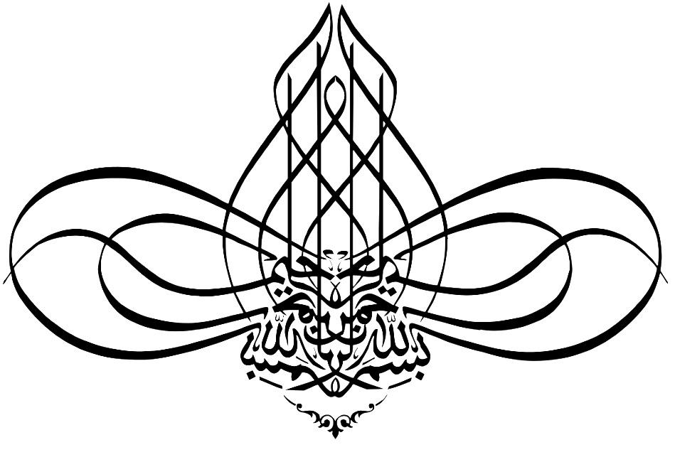 kaligrafi Bismillahirrahmanirrahim 5