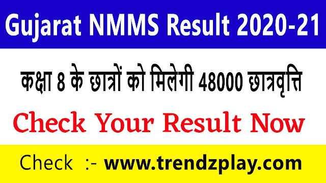 NMMS Gujarat result 2021 check now