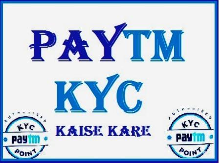 Paytm Kyc Kaise Kare | पेटीएम केवाईसी