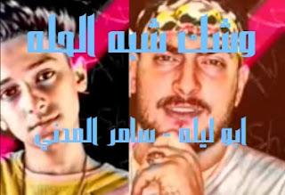 كلمات اغنيه وشك شبه الحله سامر المدني ابو ليله