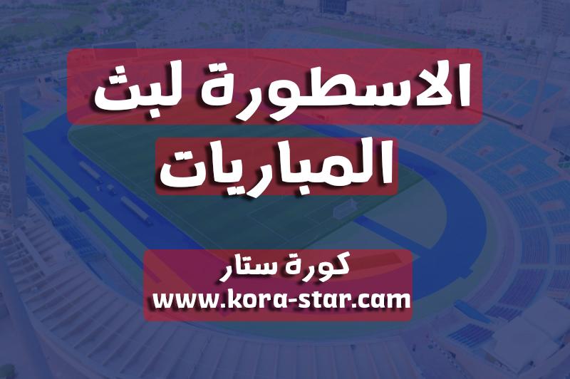 الاسطورة لبث المباريات   livehd7 مباريات اليوم بث مباشر