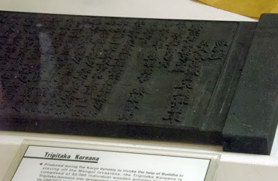 Peça coreana do Museu Nacional da Imprensa