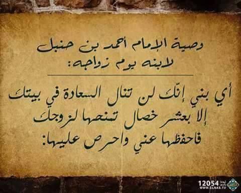 عشر وصايا مكتوبة و صور للإمام أحمد ابن حنبل لابنه يوم زفافه,