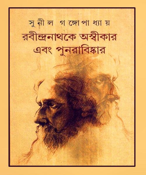 Rabindranath-Ke Aswikar Ebang Punarabiskar (রবীন্দ্রনাথকে অস্বীকার এবং পুনরাবিস্কার)