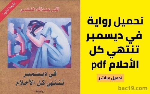 في ديسمبر تنتهي كل الأحلام pdf