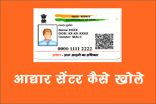 aadhar card center , work from home , work from home jobs , work from home tips