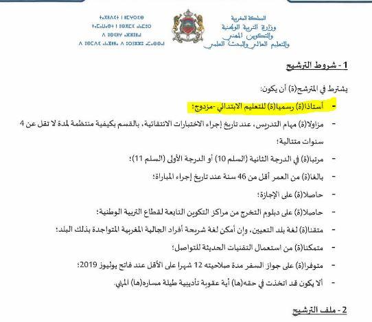 """أمزازي يقصي """"الأساتذة المتعاقدين"""" من مباراة تدريس أبناء الجالية المغربية"""