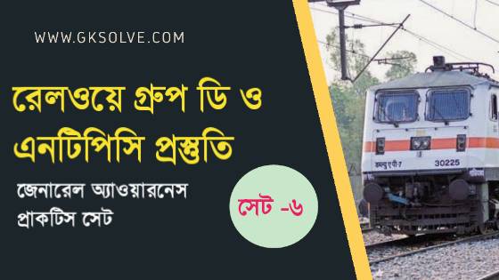Railway Group D Practice Set Bengali