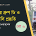 Railway Group D Practice Set Bengali 2019 | RRB NTPC GK Practice Set - 6