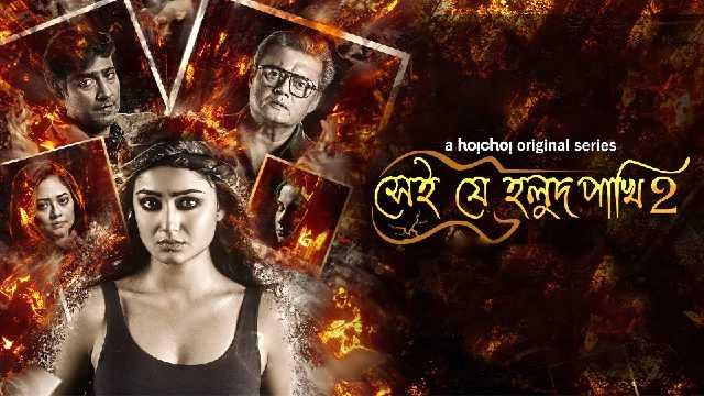 Shei Je Holud Pakhi 2 Web Series Release Date, Cast, Trailer