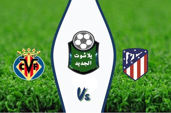 نتيجة مباراة أتلتيكو مدريد وفياريال اليوم الأحد 23-02-2020 في الدوري الإسباني