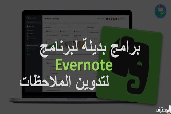 تعرف على برامج ممتازة بديلة لـ Evernote