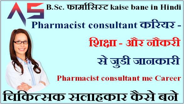 Pharmacist consultant me Career - B.Sc. फार्मासिस्ट kaise bane in Hindi