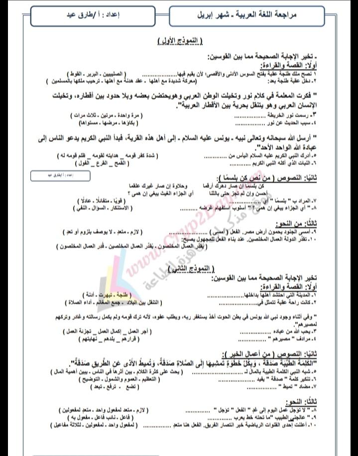 مراجعة منهج ابريل لغة عربية الصف الأول الإعدادي ترم ثاني أ/ طارق عيد 8