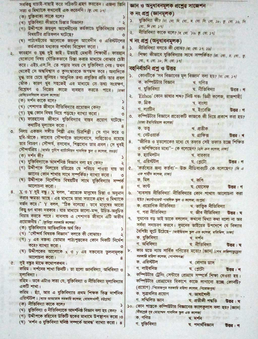 HSC Logic 1st Paper Suggestion & Question