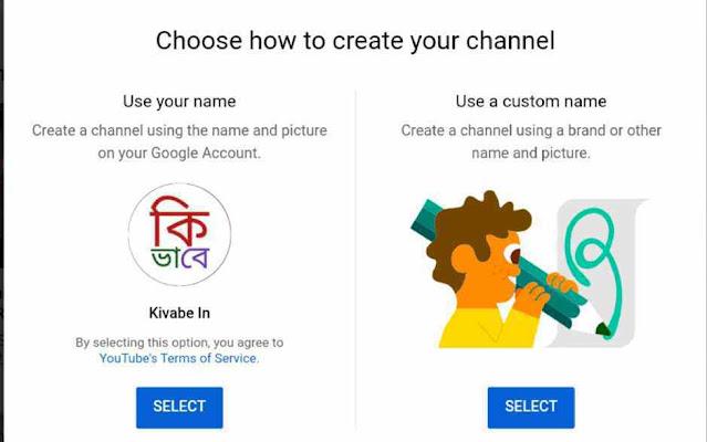 Kivabe youtube channel khulbo | কিভাবে ইউটিউব চ্যানেল খুলবো ২০২০