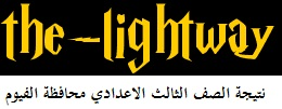 نتيجة محافظة الفيوم للصف الثالث الاعدادي الترم الثاني آخر العام fayoum.Exam-Result