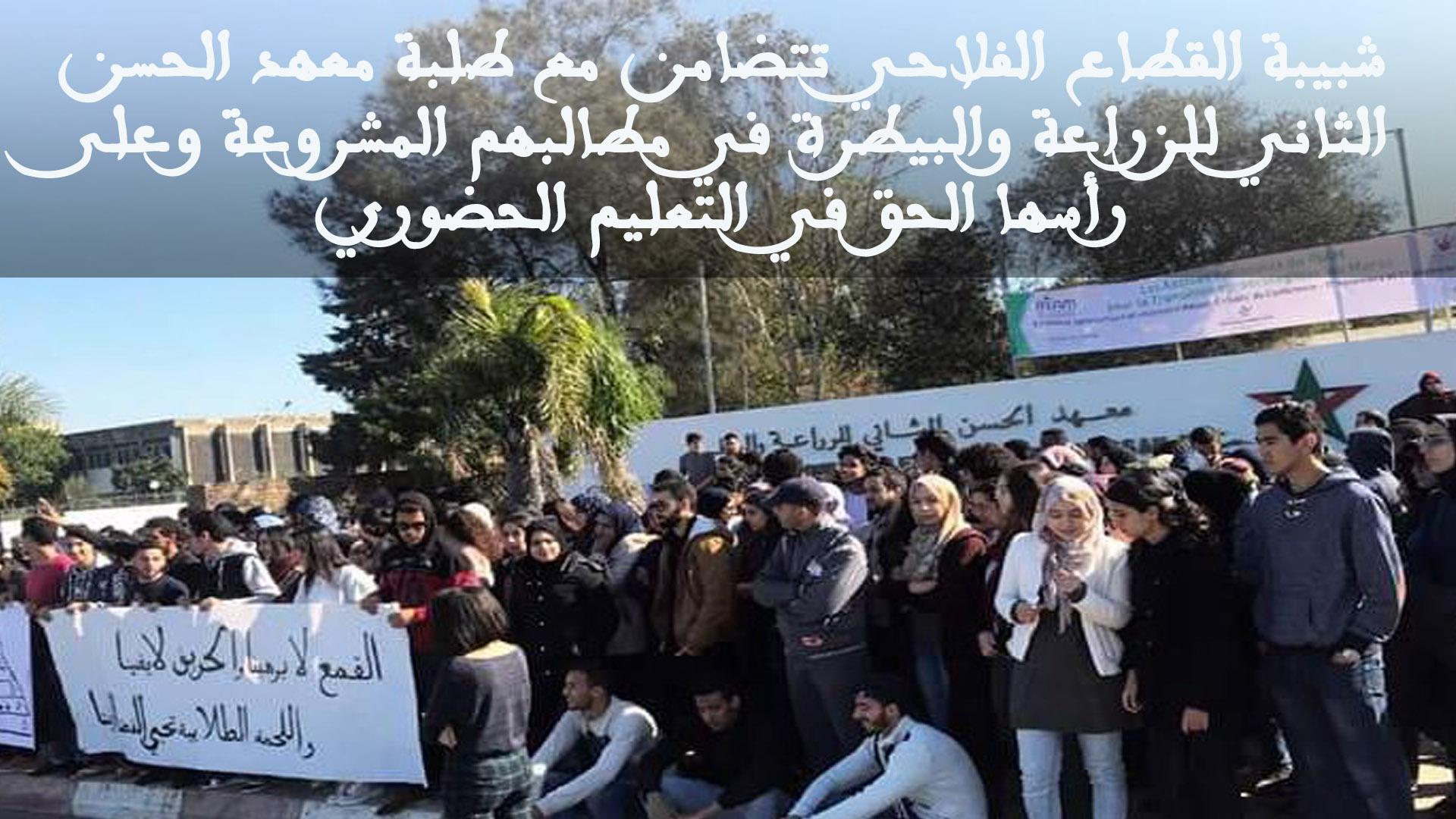 وقفة احتجاجية سابقة لطلبة معهد الحسن الثاني للزراعة والبيطرة