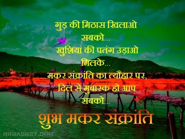 Happy Makar Sankranti Hindi Wishes Status