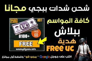 كيفية شحن شدات ببجي مجانا من موقع free uc 14 site؟