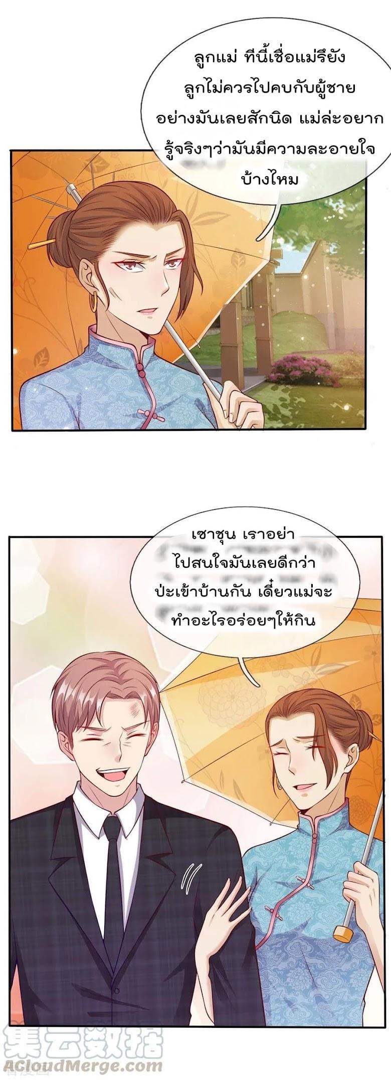 I m The Great Immortal - หน้า 6