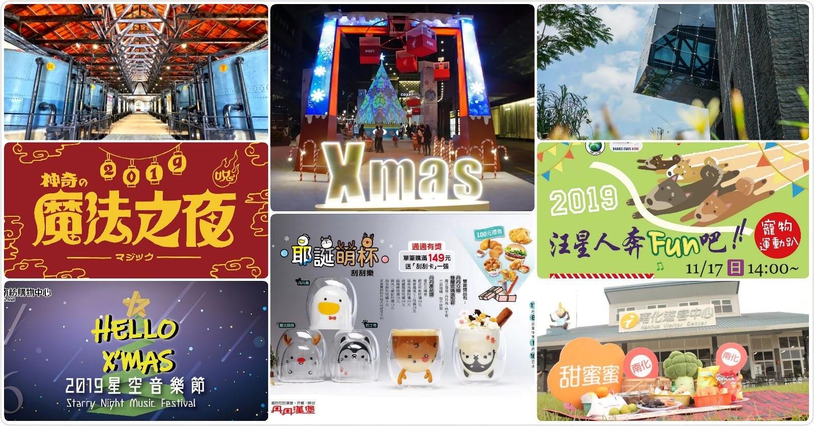 [活動] 2019 11/15-/11/17 台南週末活動整理|本週末活動數:53